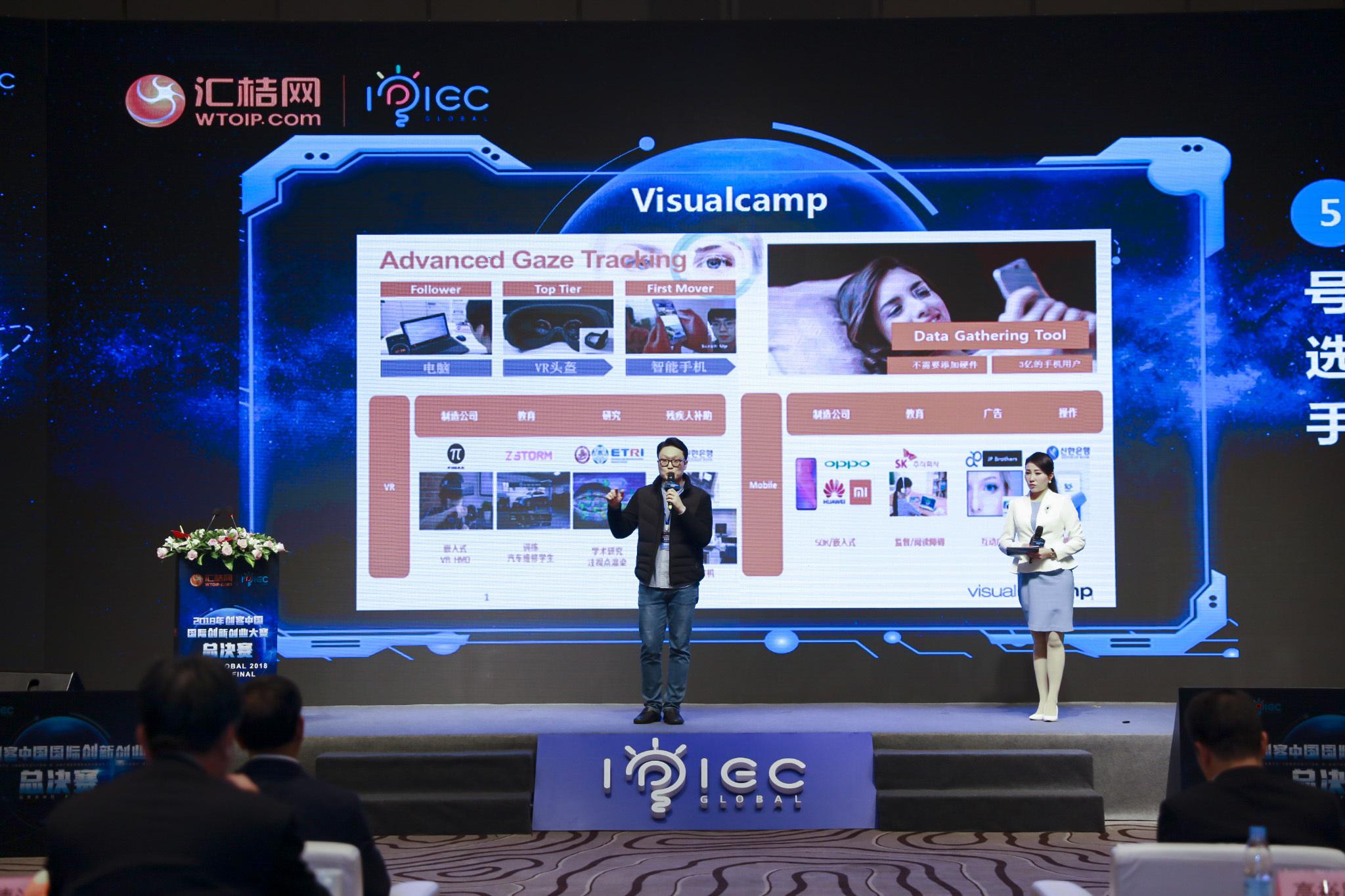 visualcamp_2018_ipiec_eye tracking