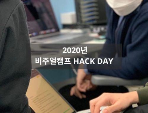 2020 비주얼캠프 Hack Day